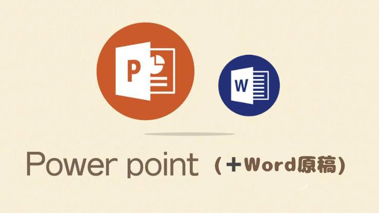 たくさんの人が「見たい」と思えるスライドつくります PowerPoint資料を見やすくわかりやすく作ります イメージ1