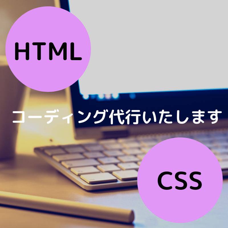 HTML/CSS コーディング代行いたします コーディングにお困りの方に!丁寧かつ低価格で対応いたします