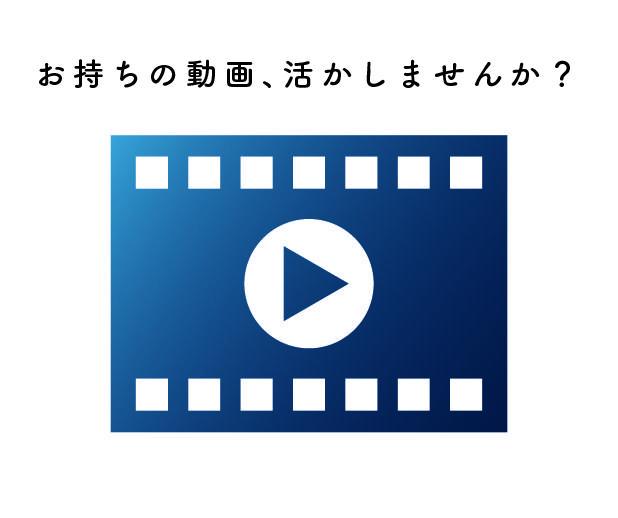 5分以内の動画を編集します SNSやYoutubeなどにご利用下さい!