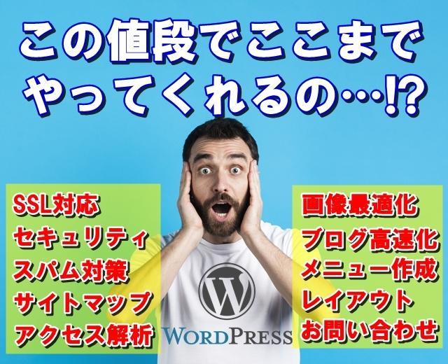 圧倒的な実績&評価!高品質なブログを格安で作ります Wordpressで副業をお考えの方!初めてで不安な方へ! イメージ1