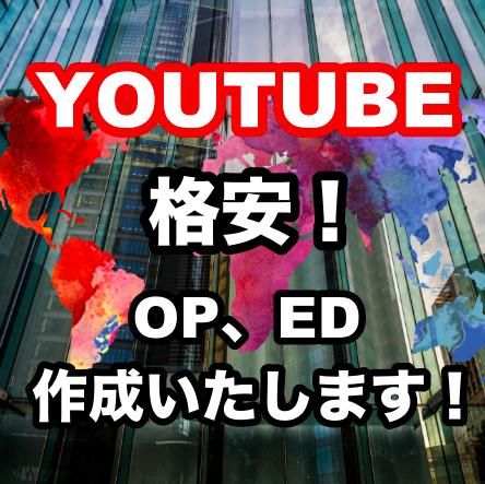 YouTube用のオリジナルOP.EDを作ります youtube /オリジナル/ブランディング/SNS