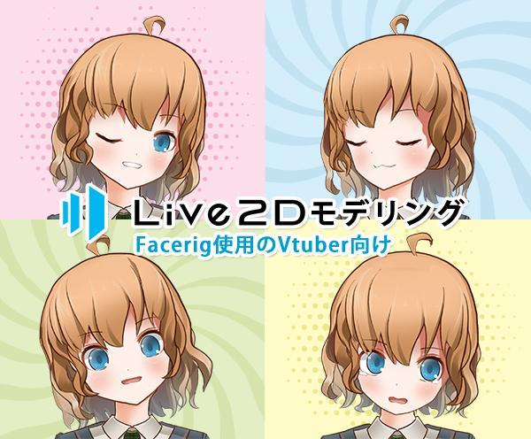 高可動VTuber向けLive2Dモデルを作ります 広範囲可動Live2Dモデルが欲しい方へ、気軽にご相談下さい イメージ1