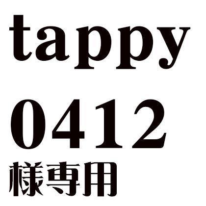 tappy0412様の追加デザインをします こちらはデザインの追加作業です。他の方は購入できません。