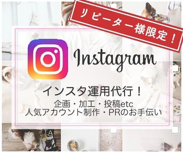 リピーター様限定★1ヶ月間インスタ運用代行します Instagramの運用代行を継続したい方向けのサービスです イメージ1