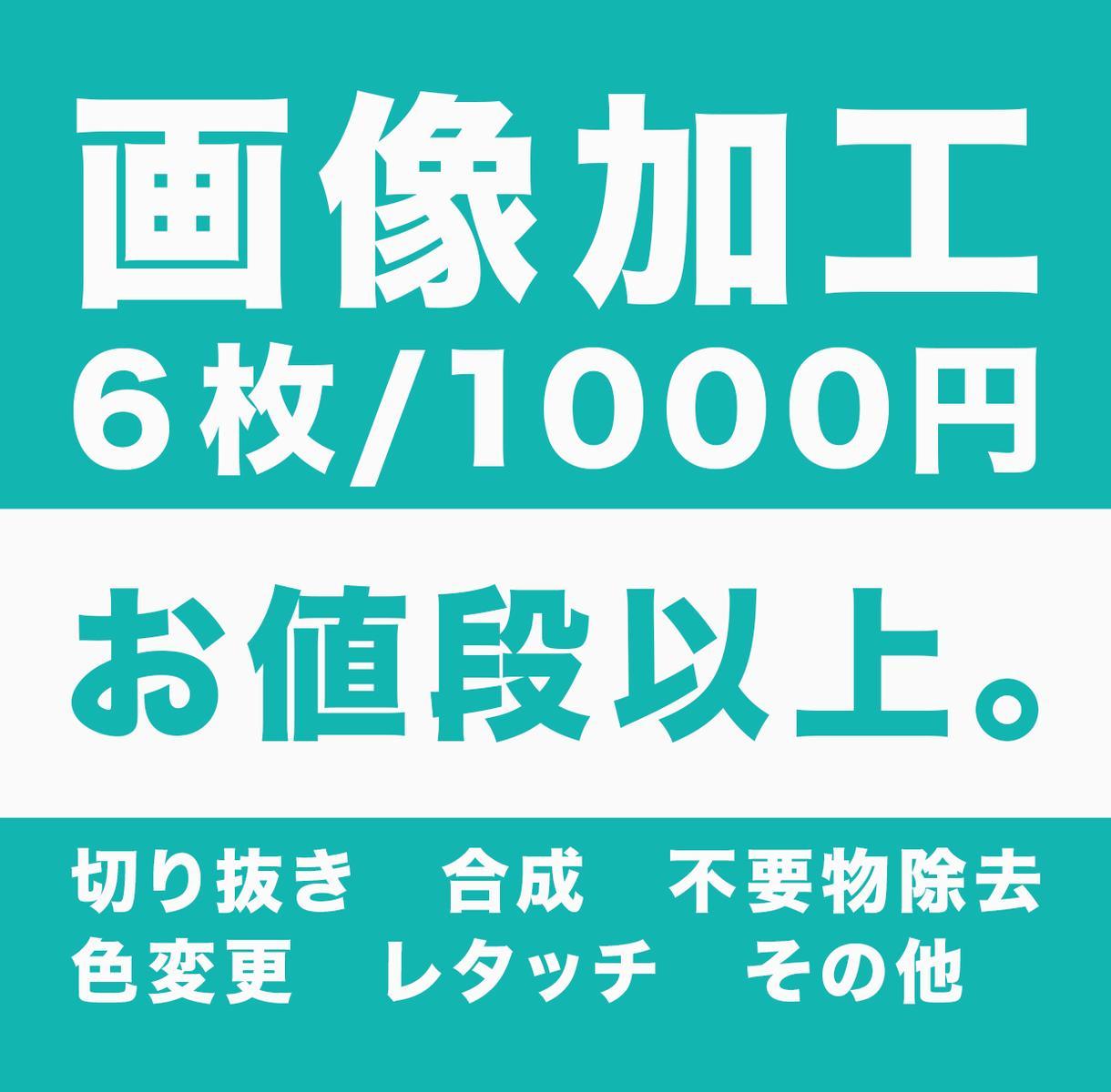 Amazon・楽天など、EC用商品画像を加工します 6点で1000円!切り抜き・白抜き・ゴミ消し・色調補正 イメージ1