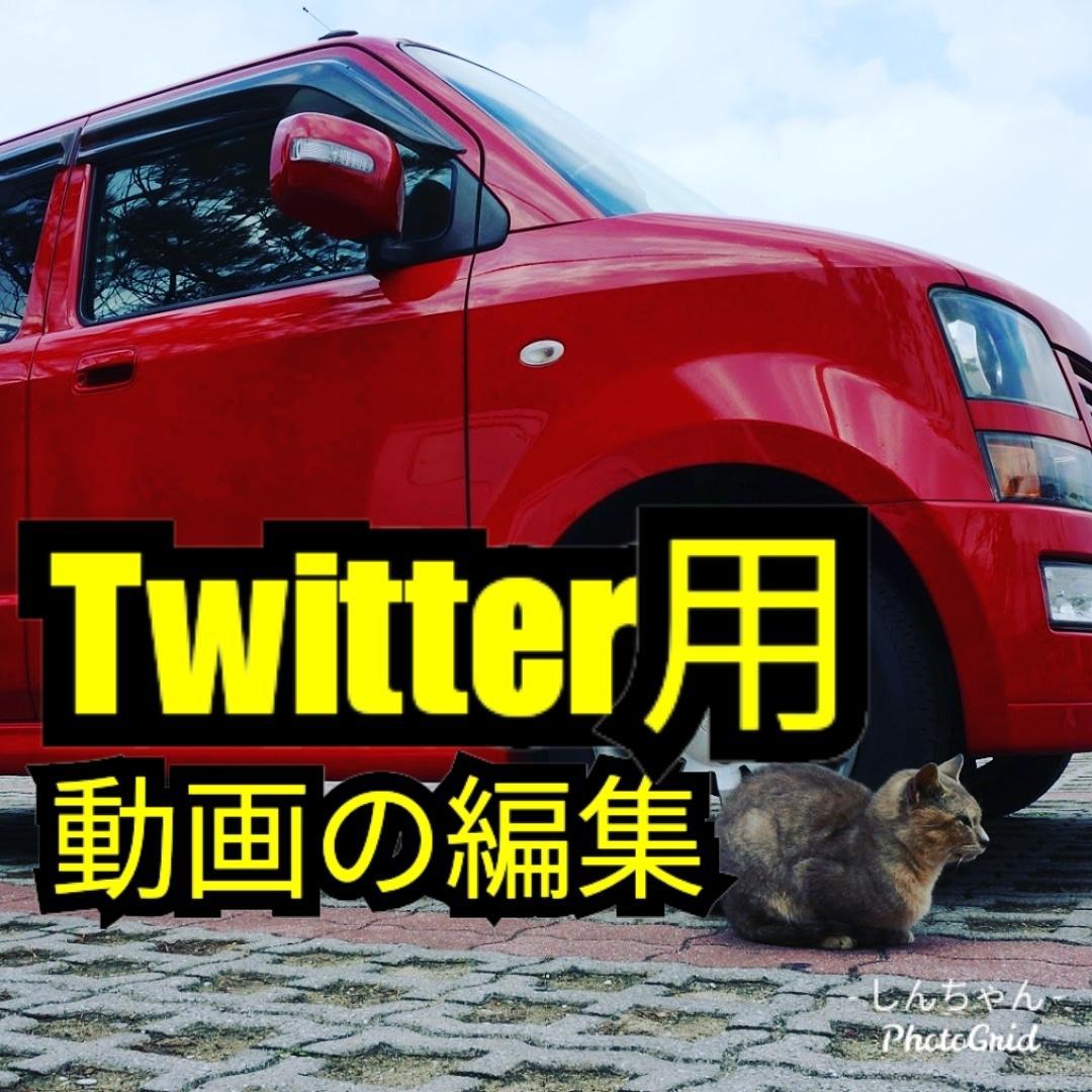 あなたの代わりにTwitter用の動画作成します あなたの素材をTwitter用に編集します