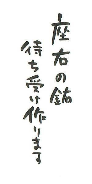 味のある筆字を書きます
