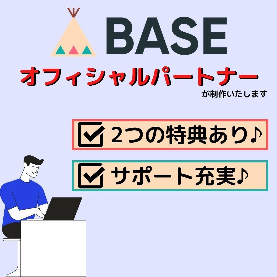 格安でオンラインショップを制作いたします 〜BASEオフィシャルパートナーが制作のお手伝いをします〜 イメージ1