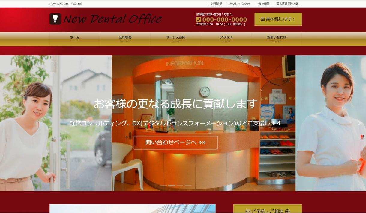 高級感のある新規ホームページ制作します 他社と差別化したい!デザインに高級感を出したい方におすすめ! イメージ1