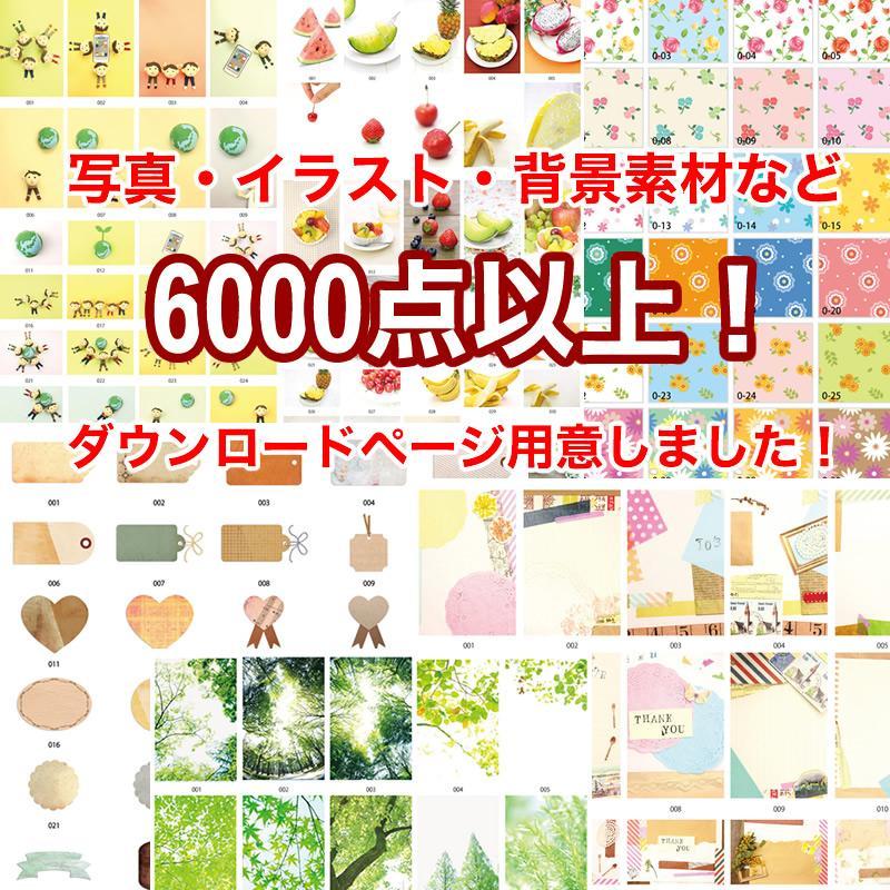 高画質・高品質画像・イラスト・背景素材など6000点以上! イメージ1