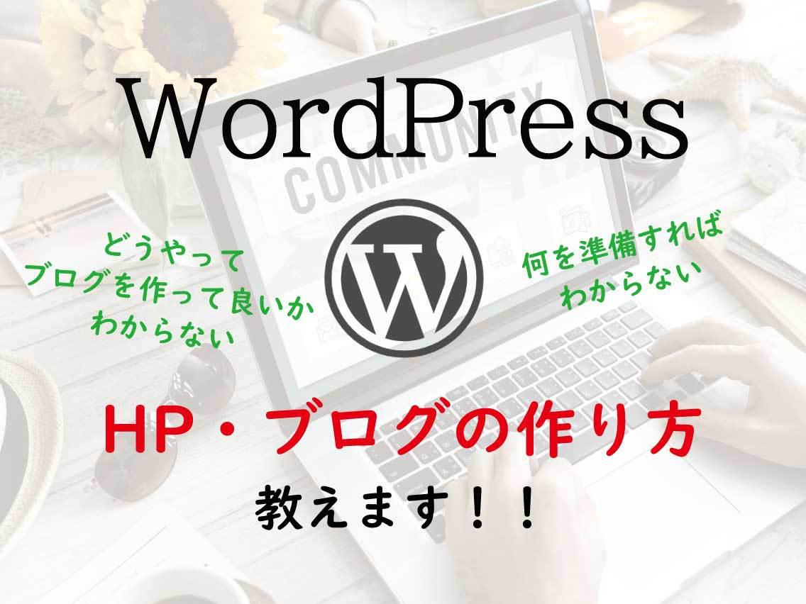 WordPressでのHP・ブログの作り方教えます WordPressでHP・ブログを開設しようとしている方へ