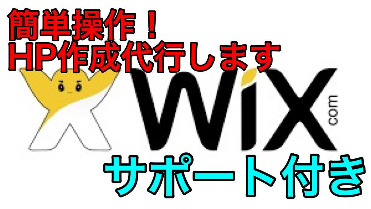 WixでシンプルHP作成します 納品後も操作のサポート有!簡単操作!