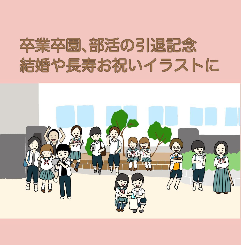 最大15名、大人数の集合イラストをお描きします 家族、クラスや会社の仲間、結婚式の記念に! イメージ1