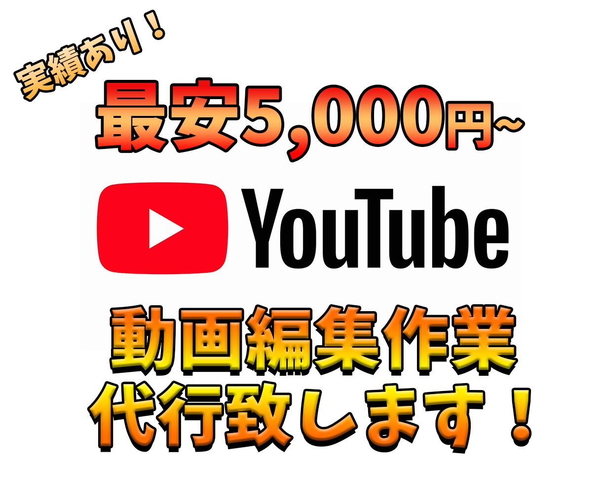 実績あり!YouTubeの動画編集代行します 実績動画には15万再生超えの物もあります! イメージ1
