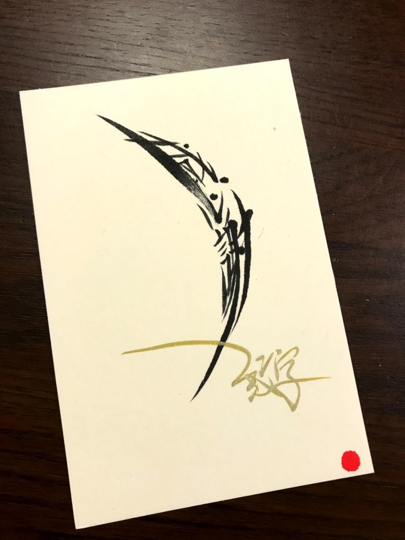 お名前の月文字アート書きます ステキー!と言われるプレゼントに☺︎