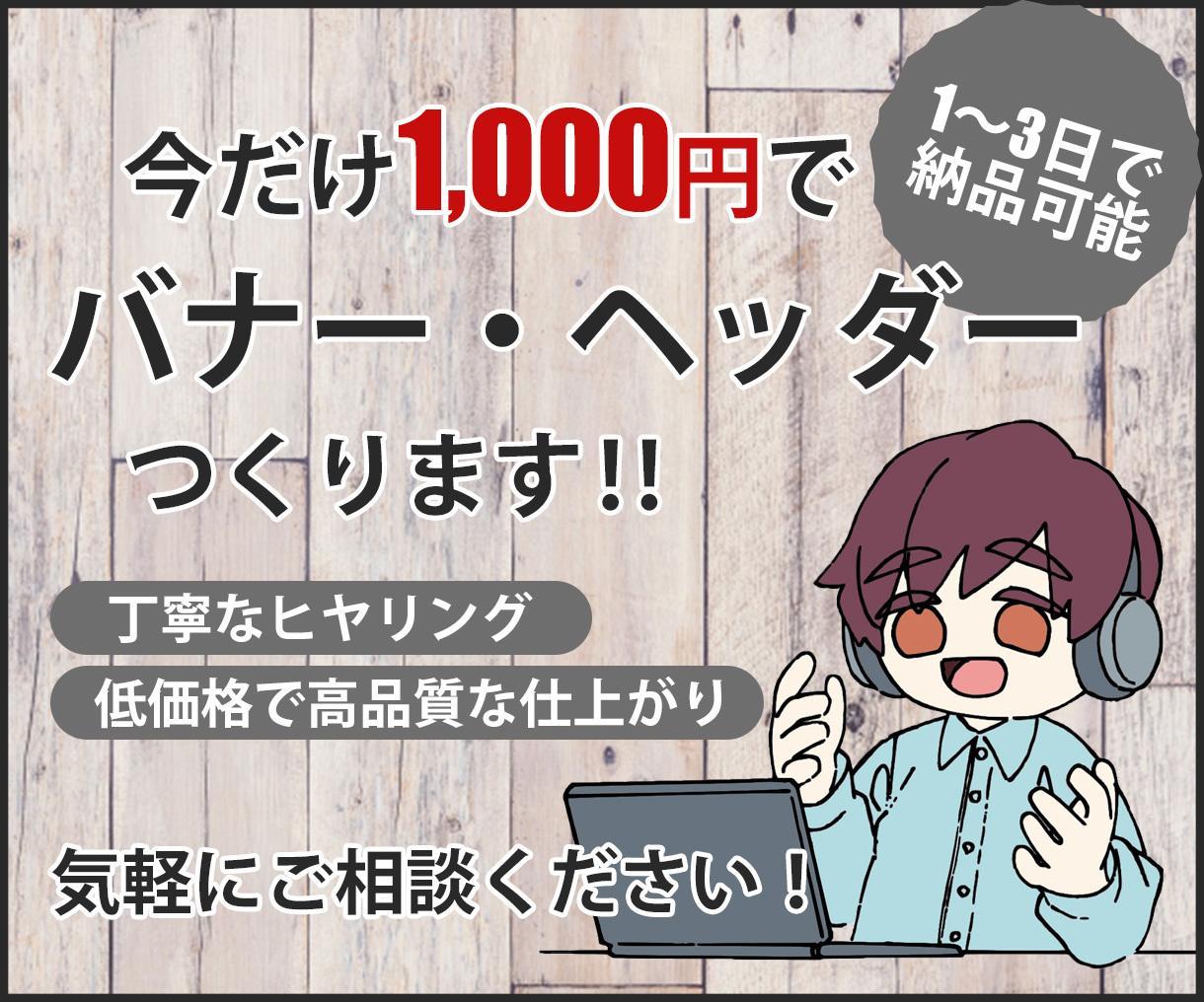 ご希望に合わせたバナー・ヘッダーを作成します 新規出品 1枚1,000円でバナー・ヘッダーを作成します! イメージ1