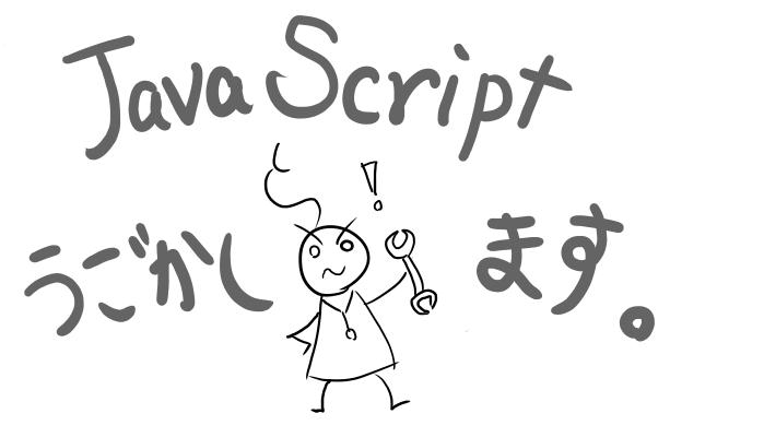 動かない JavaScript 、動かします。