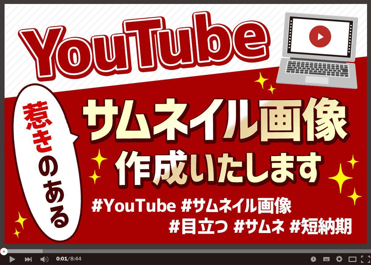 YouTube 惹きのあるサムネイル画像作成します YouTube/サムネイル画像/目立つ/サムネ/短納期 イメージ1