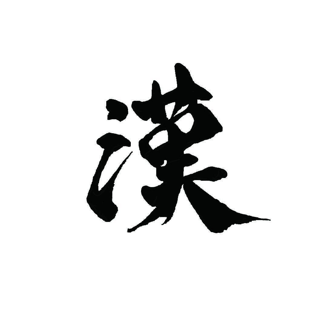 インパクトのある筆文字デザイン作成します 商品ロゴなどの商用使用でも名刺などの個人使用でもOK!