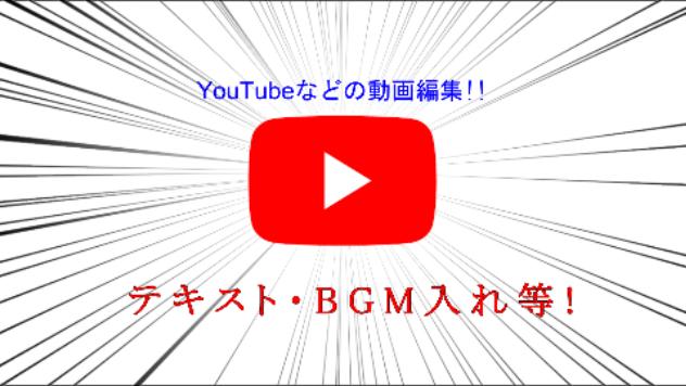 YouTubeなどの動画編集を承ります YouTubeや思い出動画など様々な動画編集をしております! イメージ1