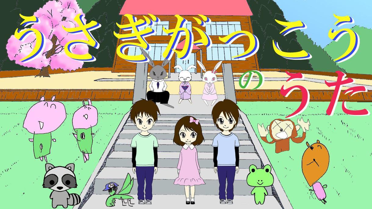 MV(ミュージックビデオ)のアニメを作成します 1分毎10000円 お客さまの曲にアニメと歌詞をつけます!