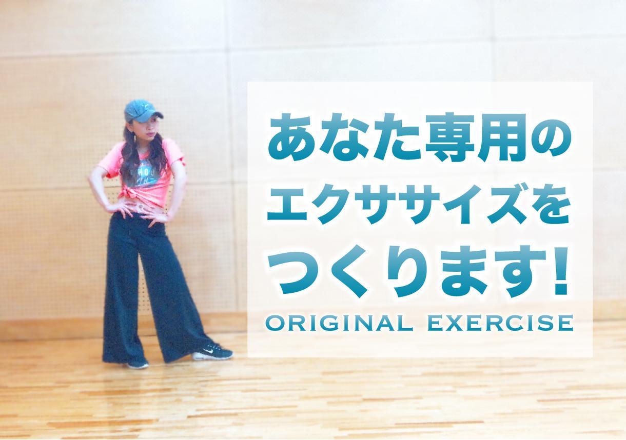 自分専用のエクササイズダンス作ります 楽しくエクササイズ自分専用のダンスエクササイズを楽しめます イメージ1