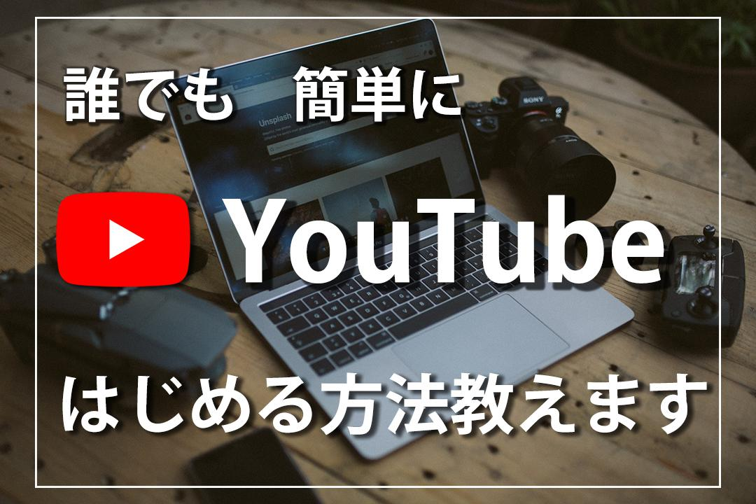 YouTubeプロデュースします 初めてのYouTube投稿される方のサポートをいたします。 イメージ1