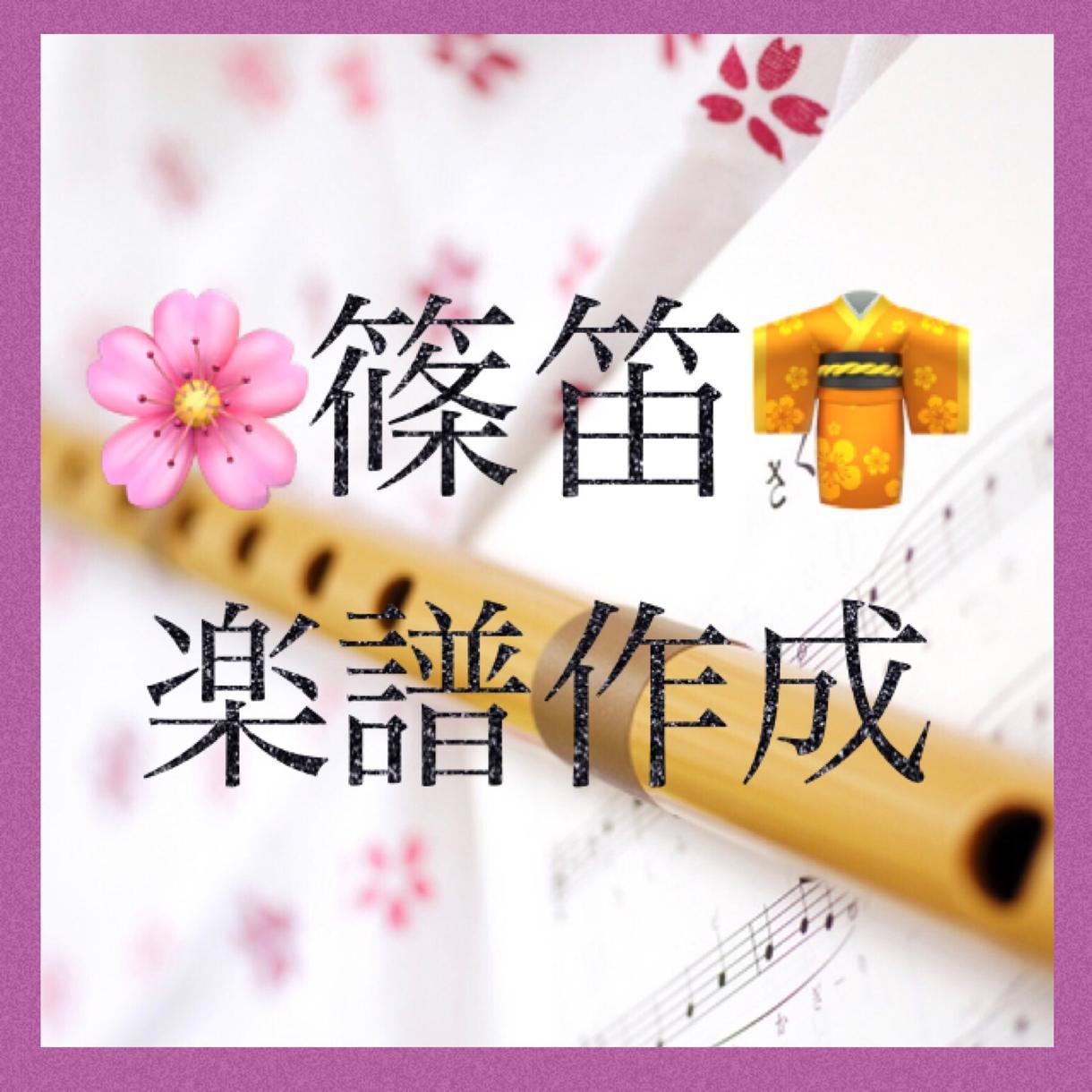 篠笛の楽譜作成します 市販の楽譜のない曲も演奏頂けます♪