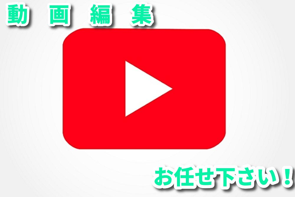Youtube用動画編集致します 丁寧に迅速にクオリティーを上げて編集します!