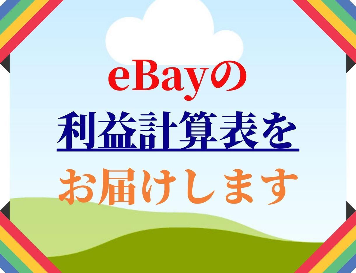 ebayの利益計算表をお渡しします ebayの利益計算ちゃんとできてますか?自信がない方はぜひ! イメージ1
