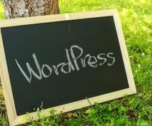 Wordpressでブログを制作します 現役SEがシンプルな料金体系でオールインワンでご提供!