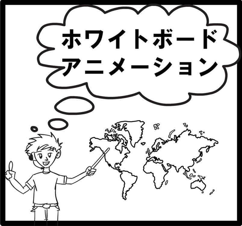 英語版ホワイトボードアニメーション動画を作成します 国際化が進む現在、海外に向けて発信できる動画をお届けします!
