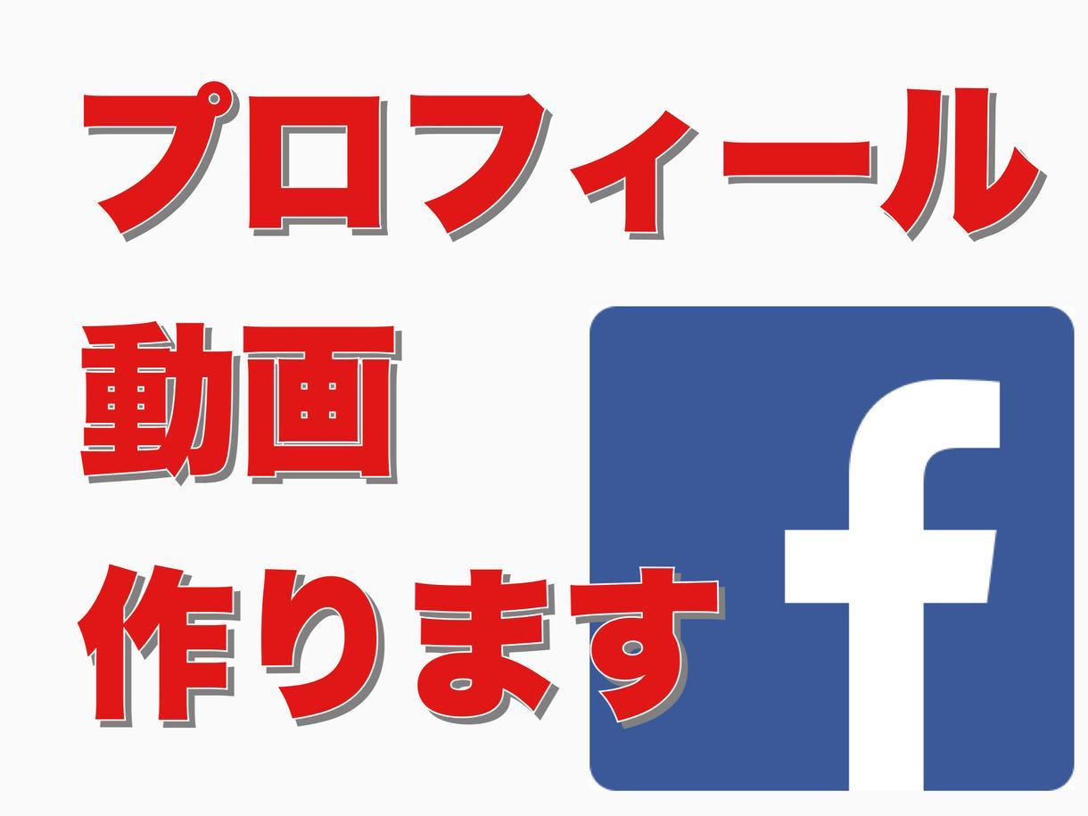 【注目度No1】facebookのプロフィールの動画を作ります!