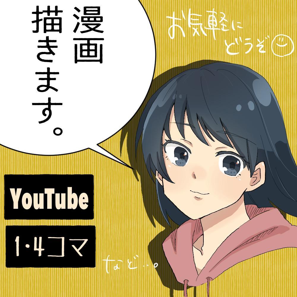 YouTube・4コマなど色んな漫画お描きします アニメ調やかわいい女の子がお好きな方に!