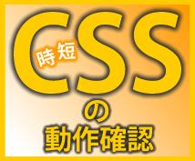 CSSを設定前に簡単にテストできる方法をお教え致します。