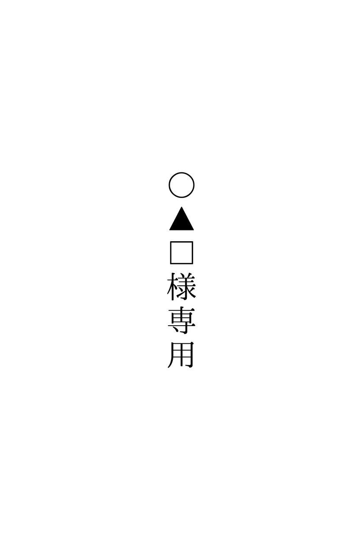 ○▲□様専用 イメージ1