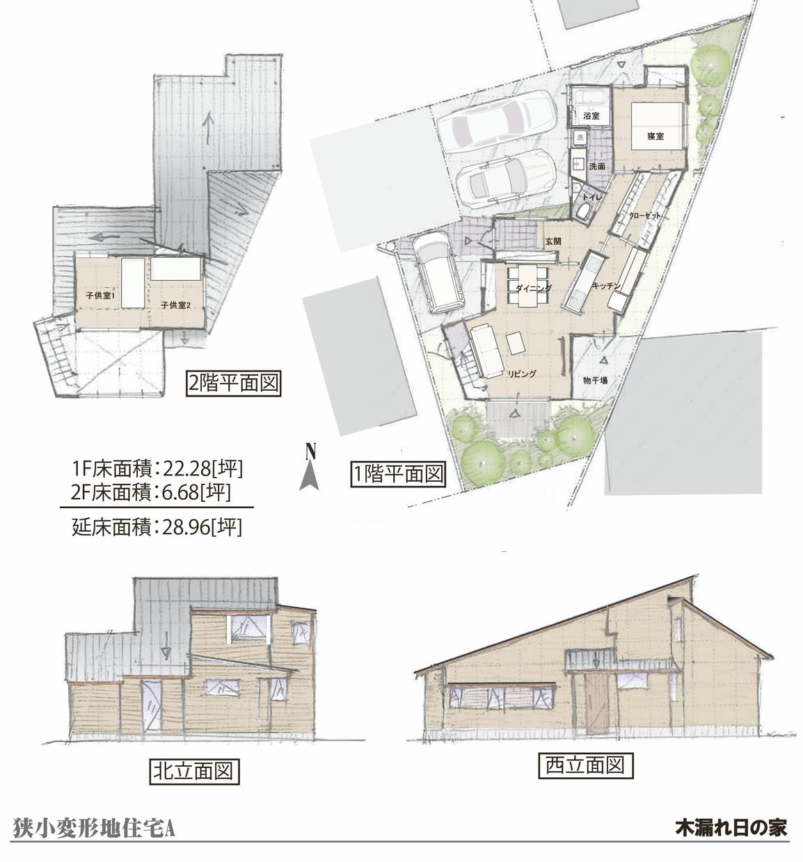 どんな土地でも豊かに快適に住める家を提案します 住宅設計20年の経験を活かし、お住まいや店舗の設計をします。