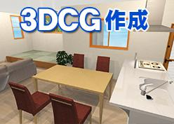 【3DCGパース作成】リフォーム検討・新築住宅提案に!業者様もOKです!