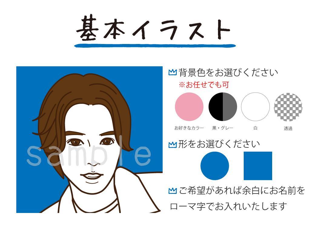 パっと目を引くシンプルな似顔絵をお描きします 似ているけどリアルすぎない!SNSアイコンや名刺等にいかが♪