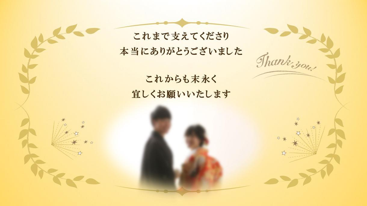 結婚式プロフィールムービーが簡単に作成できます (コブクロ)パワポテンプレート(Million Films)