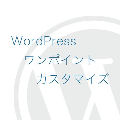 WordPressワンポイントカスタマイズします WordPressテーマを「ワンポイント」カスタマイズ!