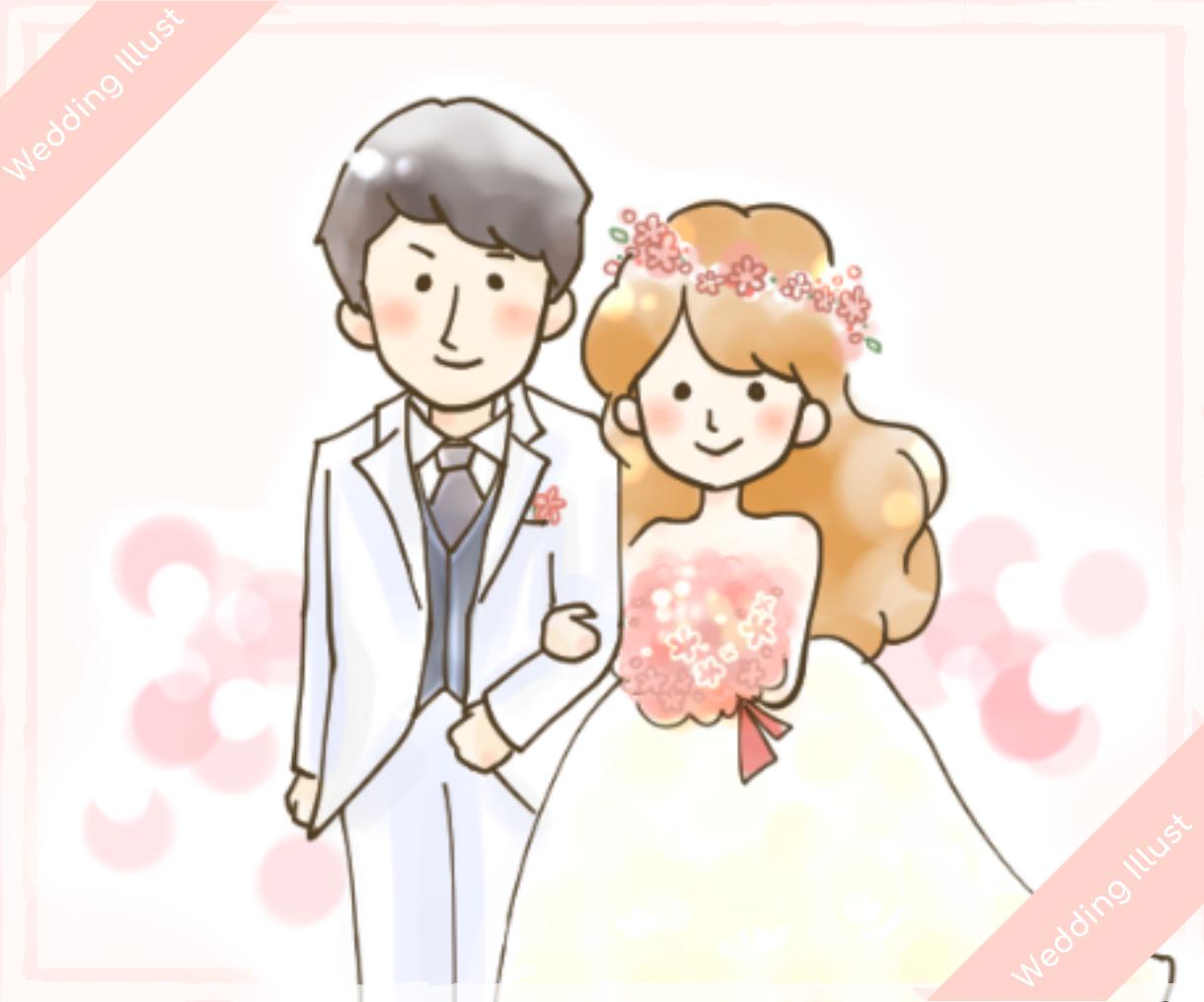 ほんわか可愛い新郎新婦のイラストを描きます 招待状・ウェディングアイテムを二人の似顔絵でほんわか可愛く