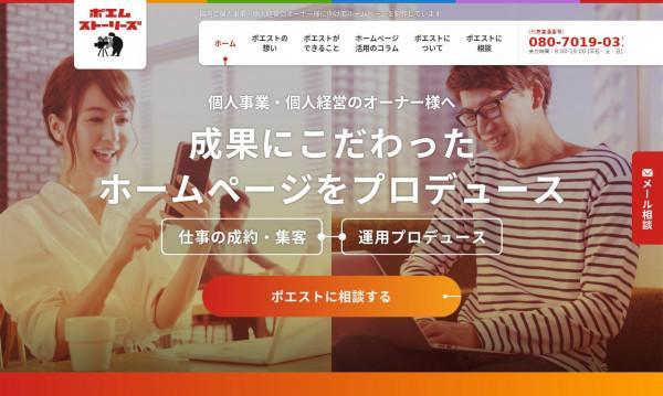 総額5万円でオリジナルホームページを作ります サイト公開後1か月間は無償で運用のサポートを行います イメージ1