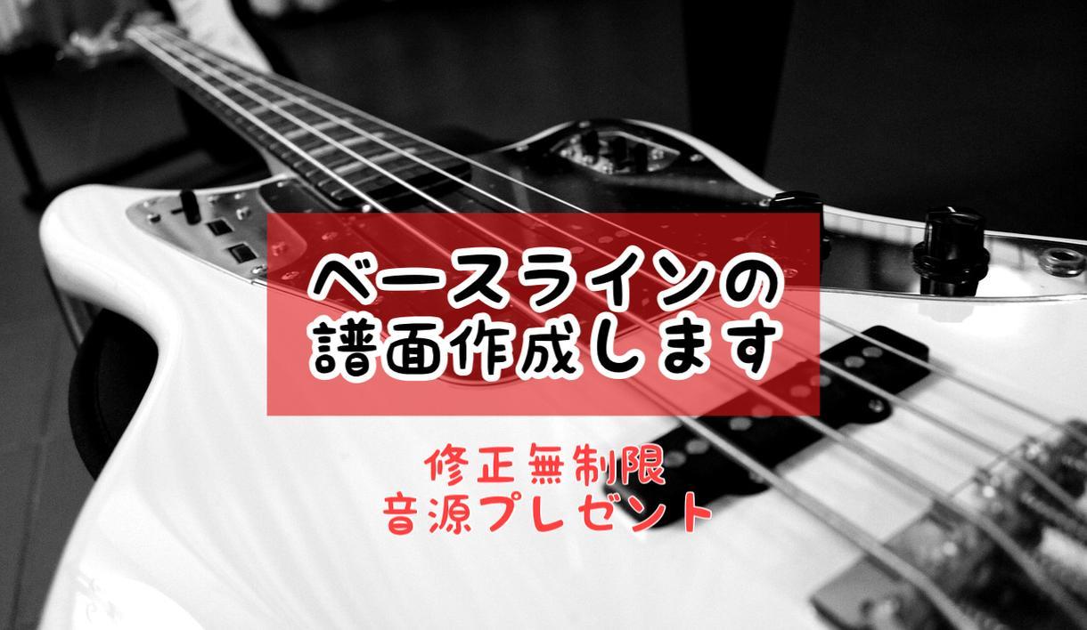 低価格!ベースラインの譜面作成します 修正無制限 & 音源プレゼント付 TAB譜、5弦ベース譜可 イメージ1