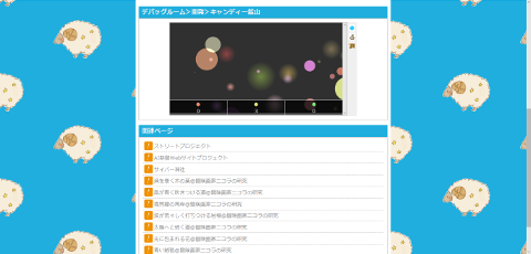コンテンツをレンタルします Webサイトやブログに設置できるゲームをレンタルします