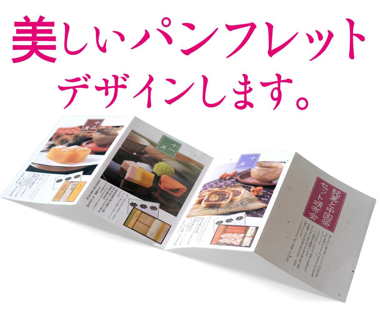 美しいパンフレット デザインします コンサートのプログラム、ショップ案内、会社案内など イメージ1