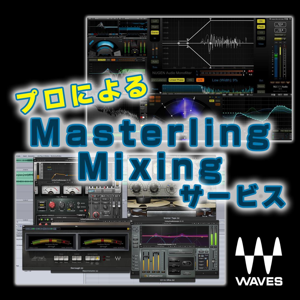 プロがMixing&Masteringします 【CD入稿用のDDPやWEB配信用など様々な納品形態に対応】 イメージ1