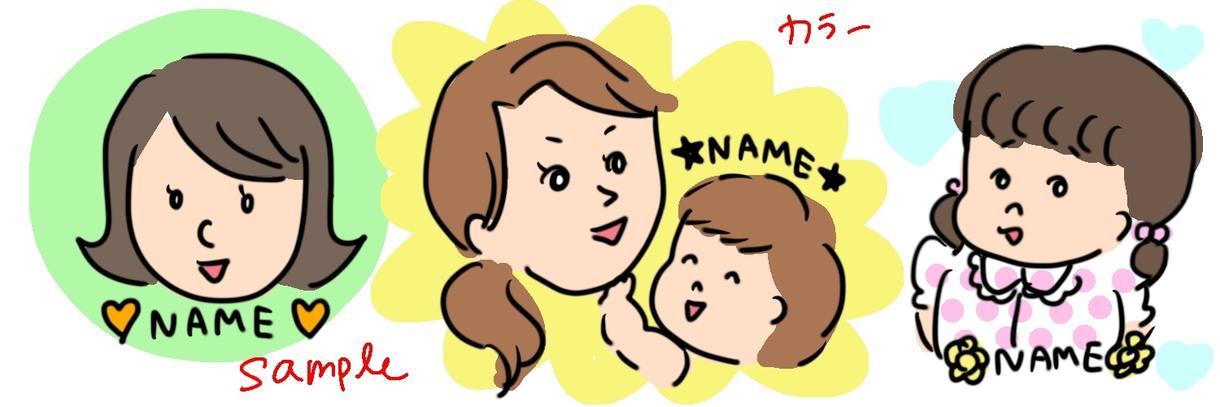 ゆる可愛いデフォルメ似顔絵のイラストをお描きします ご自身やお子様との写真を元に似顔絵イラストをお描きします!