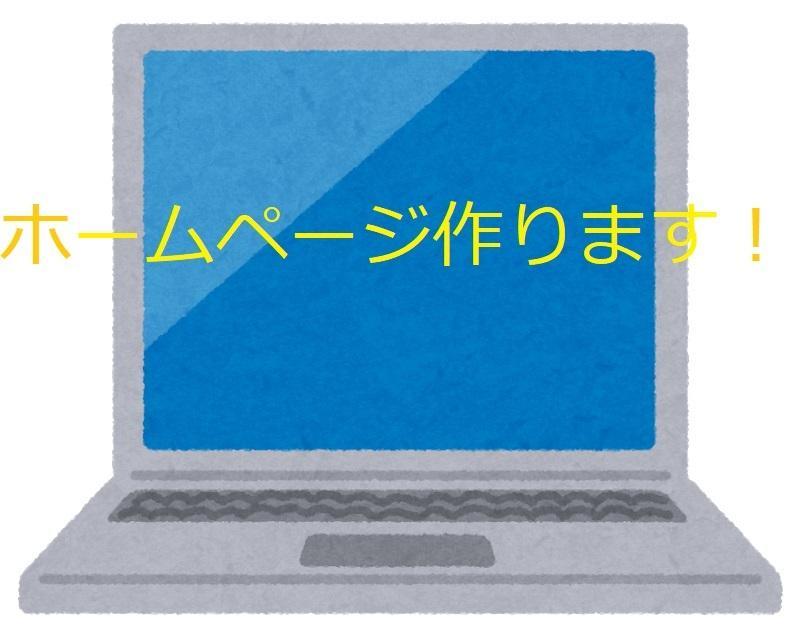 ワードプレスを使って希望のホームページを作成します カスタマイズ性の高いCMS、ワードプレスを使います! イメージ1