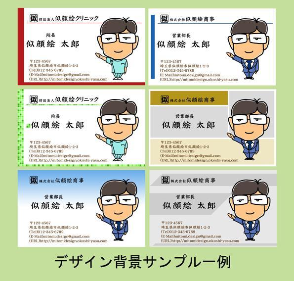 ★簡単!自宅でプリント!似顔絵名刺をお作り致します!!★